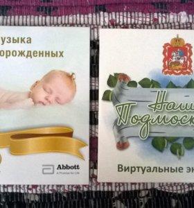 Диск Музыка для новорожденных