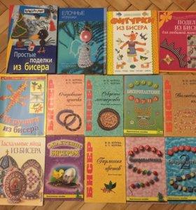 14 книг по бисеру (в отличном состоянии)