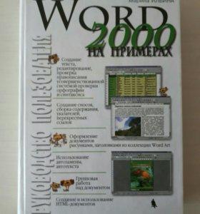 Word 2000 на примерах