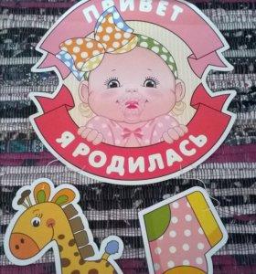 Плакат-растяжка для встречи из роддома доченьки