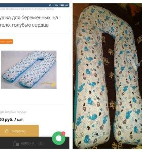 Подушка для сна (для беременных)