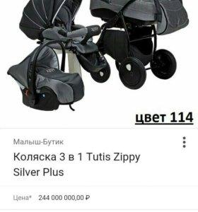 Продам коляску Зиппи 3 в 1
