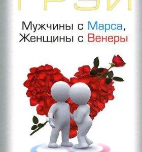 Книга. Мужчины с Марса. Женщины с Венеры