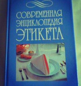 Книга. Современная энциклопедия этикета