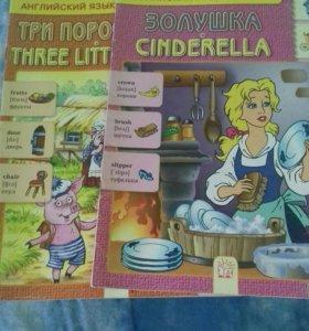 Английский в сказках для детей
