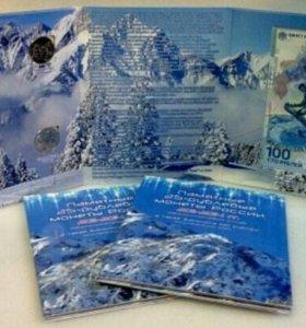 Альбом для 4 монет Сочи и банкноты 100 рублей