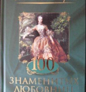 """100 знаменитых любовниц и фавориток королей"""