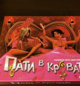 Ролевая игра для взрослых. Пати в кровати