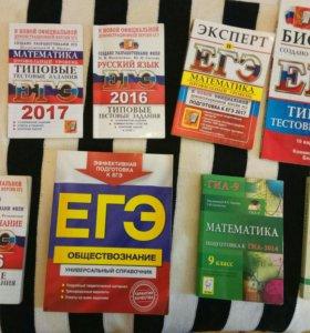 Книги для подготовки к ЕГЭ/ОГЭ( ГИА)