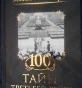 """""""100 тайн Третьего рейха"""""""