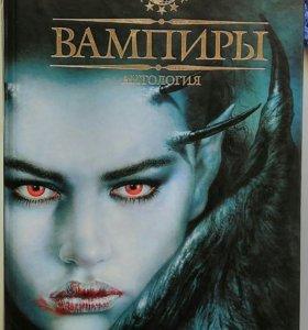 Вампиры (Антология)