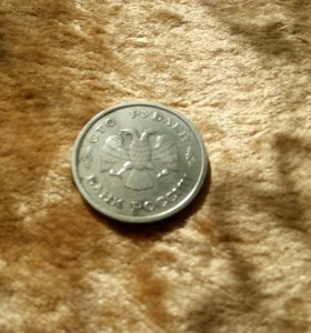 Монета 100р. 1993г.