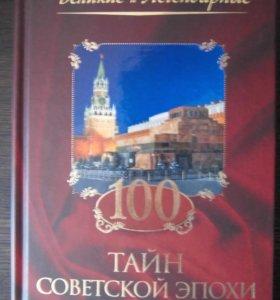 """""""100 тайн Советской эпохи"""""""