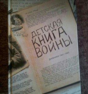 Сборник Детская книга войны.
