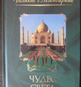 """""""100 чудес света"""""""