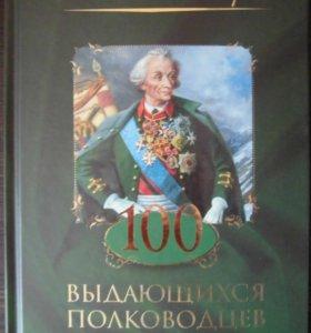 """""""100 выдающихся полководцев всех времён"""""""