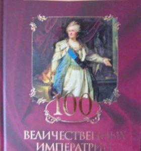 """""""100 величественных императриц, королев, княгинь"""""""