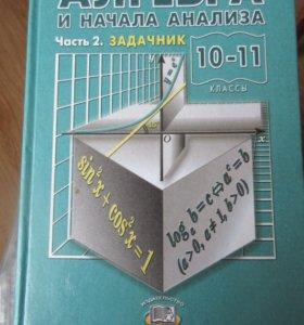 Алгебра и начала анализа(задачник) для 10-11 кл