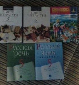 Учебники за 5, 7 и 10-11 класс