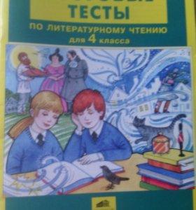 Итоговые тесты по литературному чтению . 4 класс