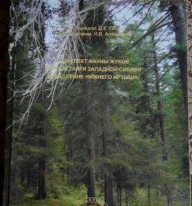 Конспект фауны жуков южной тайги Западной Сибири