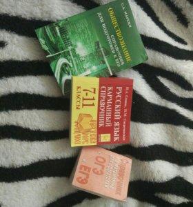 Справочники карманные