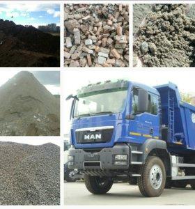 Доставка песка,щебня,грунта и т.д
