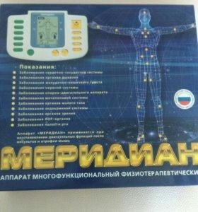 Многофункциональный физиотерапевтический аппарат.