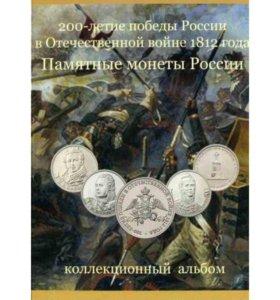 """Альбом """"200 лет победы России в войне 1812 года"""""""