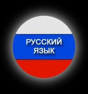 Репетитор. Русский язык.