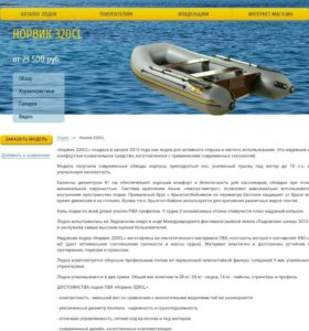 Резиновая лодка норвик 320 под мотор.