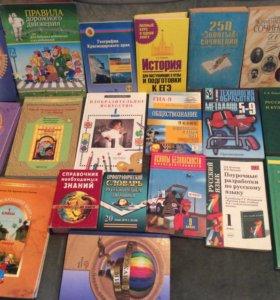 Учебники,справочники