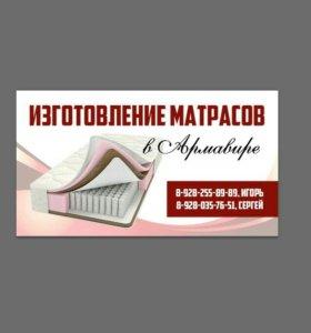 Матрассы оптом и в розницу от производителя