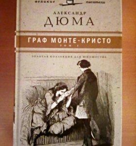 """А. Дюма """"Граф Монте-Кристо"""" ."""