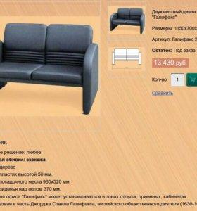 Срочно новый офисный диван.