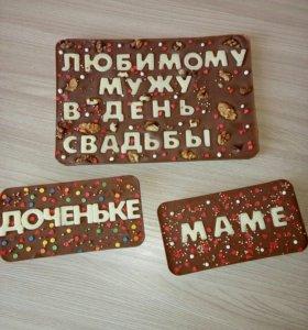 Именные шоколадки