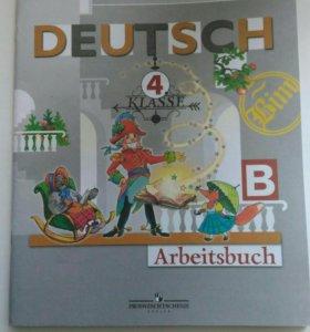 Рабочая тетрадь по немецкому языку