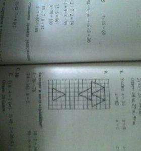 Решебник (Домашняя работа по математике 3 класс)