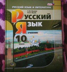 Учебник Русского языка для 10 класса