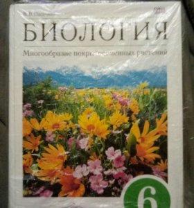 Учебник по биологии 6 класс