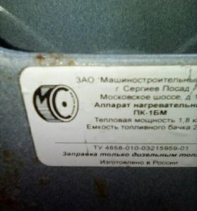 Камины и печи солярогаз пк-1БМ