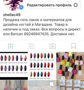 Продажа гель лаков и материалов для дизайна ногтей
