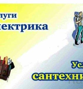 УСЛУГИ ЭЛЕКТРИКА/САНТЕХНИКА