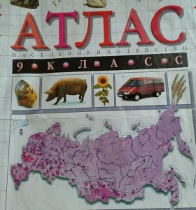 Атлас 9 класс география