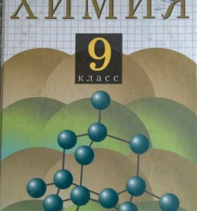 Химия 9 класс Габриелян