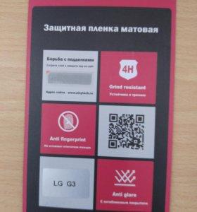 матовая защитная пленка Ainy для смартфона LG G3