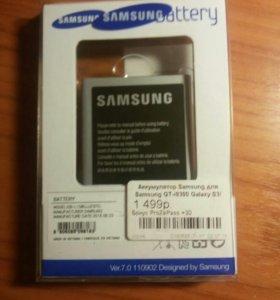 Аккумулятор original для Samsung S3