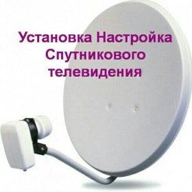 Установка спутникового тв.