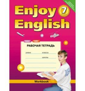 рабочая тетрадь по английскому 7