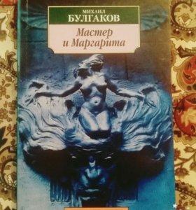 Булгаков-Мастер и Маргарита